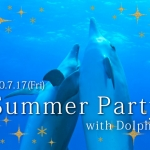 summerparty2020.7.17