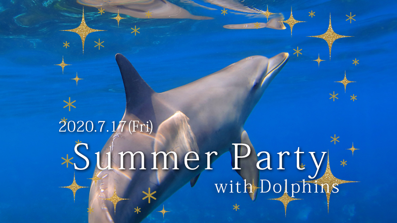 summerparty2020.7.17.2